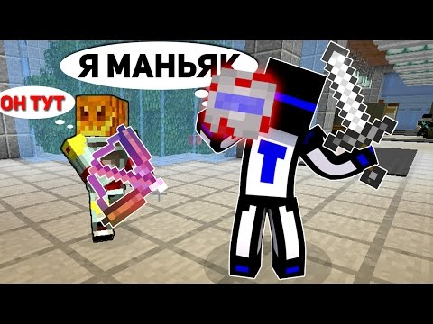 ПРИТВОРИСЬ МАНЬЯКОМ - ЧЕЛЛЕНДЖ! - (Minecraft Murder Mystery)