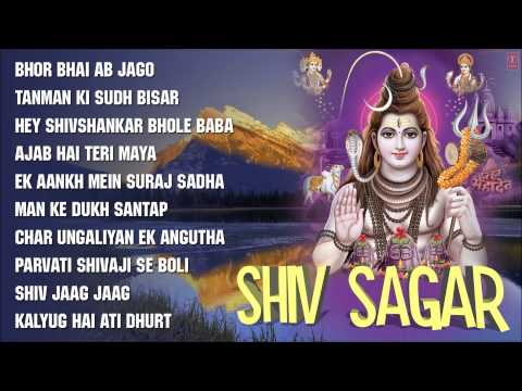 Shiv Sagar Shiv Bhajans I Full Audio Songs Juke Box video