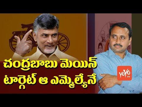 Chadrababu Targets Mangalagiri YCP Mla Aalla Ramakrishna Reddy || Telugu News | YOYO TV Channel