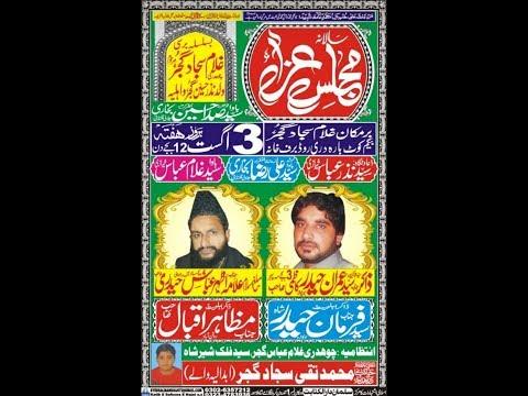 Live Majlis 3 Augest 2019  BarMakan Ghulam Sajad Gujjar Begum Kot