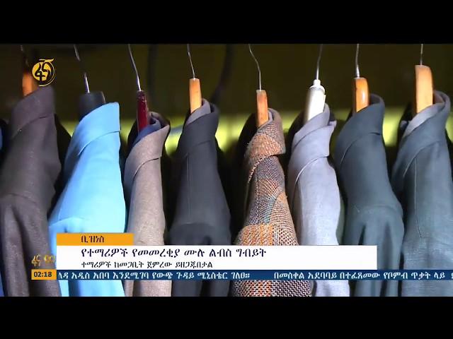 Ethiopia: Graduation Dresses |Fana Television