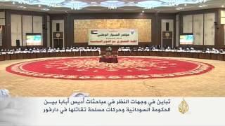مباحثات أديس أبابا لحل الصراع بدارفور
