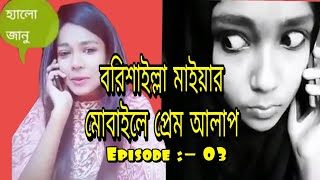 Mobile Prem Alap | Barisailla Maia | Episode 03 | Bangla Funny Video Collection By Barisal TV