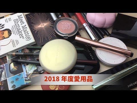 Celeste Wu 大沛   2018年度彩妝愛用品
