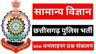 CG Police Exam Top 100 Science Oneliners : छत्तीसगढ़ पुलिस परीक्षा सामान्य विज्ञान 100 वनलाइनर।