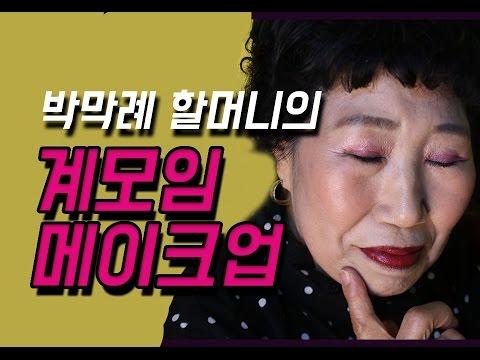 계모임 갈 때 메이크업 [박막례 할머니]  Grandma Makeup