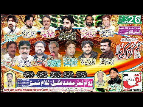 26 April  2019 Live Majlis e Aza ilyas Colony Gujranwala (NaqiNetwork Live.)