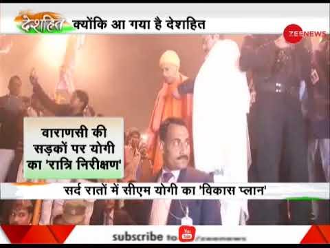 Deshhit: UP CM Yogi Adityanath goes on surprise check at night in Varanasi