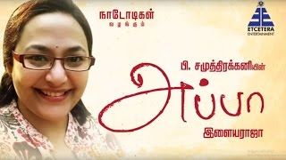 En Appa -  Actress Anju Speaks about her father