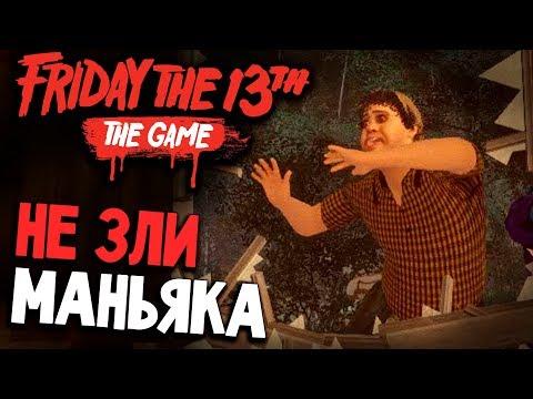 МОЙ ОТВЕТ ВСЕМ ХЕЙТЕРАМ - Friday the 13th: The Game (пятница 13 игра на русском) #29