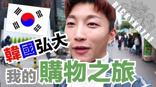 最新韓風購物指南?!| 韓國弘大買買買! | RickyKAZAF
