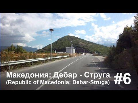 Регионал�на� до�ога R1201 �еба�-С���га. 50 км (40 мин��). Regional road R1201 Debar-Struga. 50 km (40 minutes). �одпи�ка + лайк = С��С���!!!...