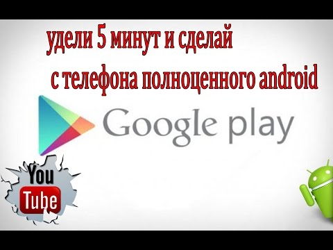 Скачать nokia x2 play market - Android