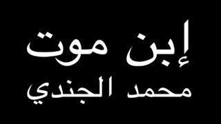 """فيلم """" ابن موت """" الشهيد محمد الجندي"""