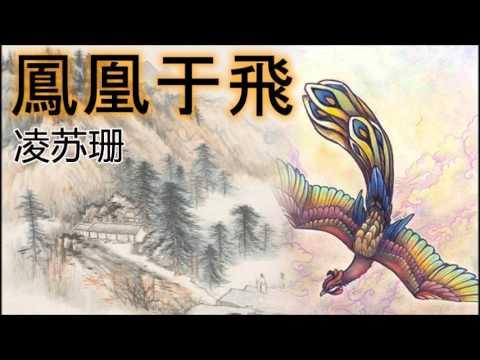 鳳凰于飛 Fung Huang Yi Fei [凌苏珊]