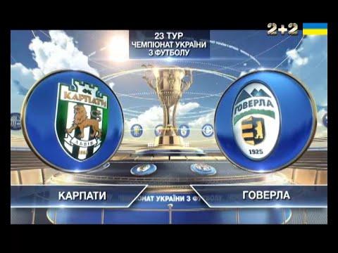 Карпаты - Говерла - 3:0. Обзор матча