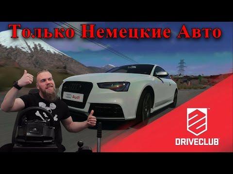 Driveclub - Только Немецкие Тачки!!! 1080p - 60 fps