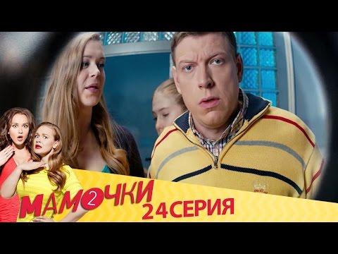 Мамочки - Серия 4 - Сезон 2 (24 серия) - русская комедия