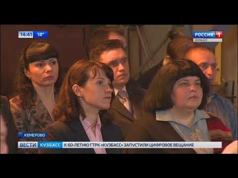 В Кемерове прошел губернаторский прием в честь юбилея ГТРК «Кузбасс»