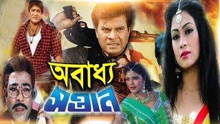 Bangla Movie (অবাধ্য সন্তান) | Dallywood Actress Popy | Elias Kanchon | Amit Hasan