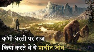 प्राचीन जीव जो कभी धरती पर राज किया करते थे    Terrifying Prehistoric Creatures in Hindi(Rahasya Tv)
