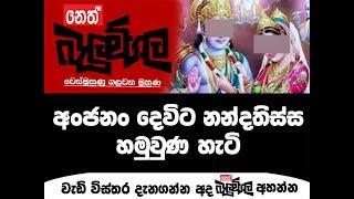 Balumgala 11-10-2017 Anjanam Devi
