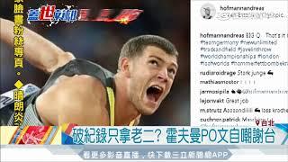 打破標槍個人紀錄!德國選手霍夫曼IG發文:謝謝你台北!