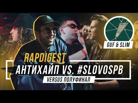 RAPDIGEST — АНТИХАЙП vs. #SLOVOSPB | Полуфинал VERSUS | Gusli от Guf & Slim #vsrap
