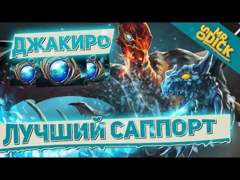 ЛУЧШИЙ САППОРТ В ПАТЧЕ 7.01 | JAKIRO DOTA 2