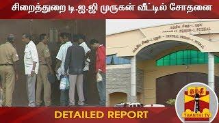 சிறைத்துறை டி.ஐ.ஜி முருகன் வீட்டில் சோதனை | Detailed Report | Thanthi TV