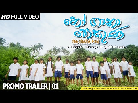 Ho Gana Pokuna | Official Trailer #1 (2015) - Sinhalese Movie HD