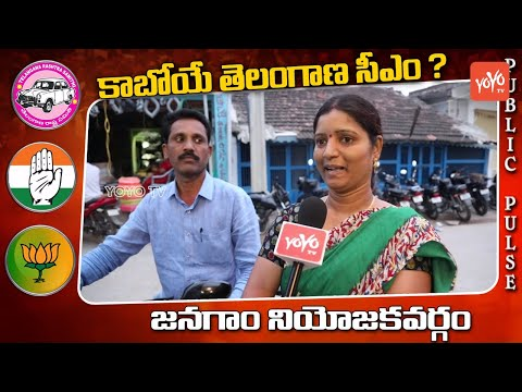 Public Talk On Telangana CM KCR | Janagam | TRS | Mahakutami | Telangana Congres | YOYO TV Channel