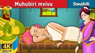 Muhubiri mvivu | Hadithi za Kiswahili | Katuni za Kiswahili | Hadithi za Watoto| Swahili Fairy Tales