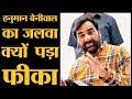 Rajasthan Election 2018:Hanuman Beniwal की RLP को कितनी सीटें मिली| The Lallantop