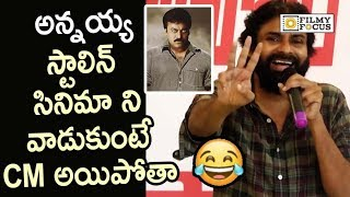 Pawan Kalyan Using Chiranjeevi's Stalin Movie Concept to Win AP Elections 2019
