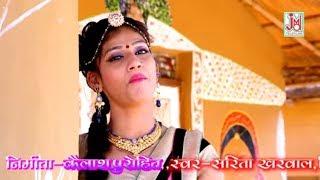सबसे ज्यादा चलने वाला गीत : Sarita Kharwal की आवाज में - मन्नै भरोसा#Manne Bharosha#Rajasthani Song