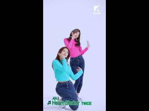 Let's Dance(렛츠댄스): TWICE(트와이스)_SANA(사나 직캠ver.)