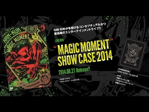 AUG.26 2014 |  8/27発売 HAN-KUN Live DVD「MAGIC MOMENT SHOW CASE 2014」ダイジェスト映像