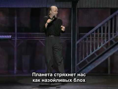 """George Carlin """"The Planet Is Fine"""" (RUS sub)"""