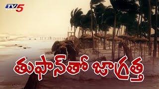 ప్రమాద హెచ్చరికలు | Weather Department Over Cyclone Phethai