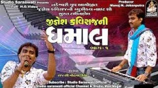 Jignesh Kaviraj 2018 New Video Song - Surat Live Programme - 1