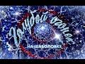 Новогодний Голубой огонек на Шаболовке 2005 mp3