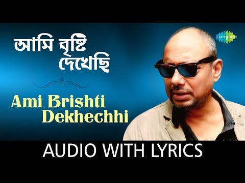 Bristi with lyrics | Anjan Dutta | Purono Guitar Modern Songs Anjan Dutt | HD Song