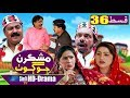 Mashkiran Jo Goth EP 36 | Sindh TV Soap Serial | HD 1080p |  SindhTVHD Drama
