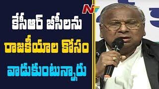 Hanumantha Rao Demands 34 percent BC Quota in Panchayat Polls | NTV
