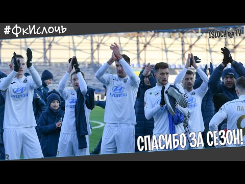 Ислочь - Минск | Спасибо за сезон!