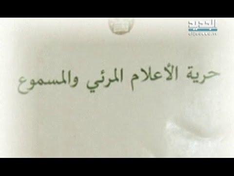 الاسبوع في ساعة - 13 أيار - المواجهة بين الحرية والقمع - ج5
