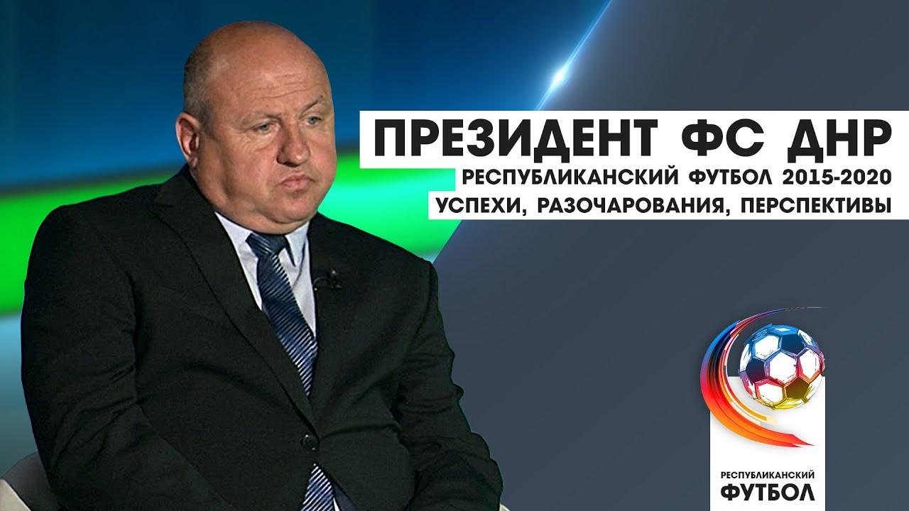 Футбол ДНР: С 2015 до наших дней. 11.05.2020