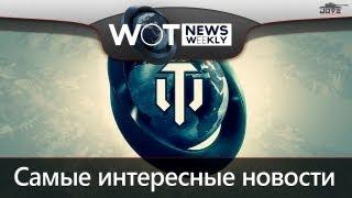 WoT News Weekly #1: Новые ПТ-САУ Британии / Патч 0.4.0 в WoWP
