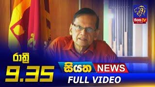 Siyatha News | 09.35 PM |24 -01- 2021